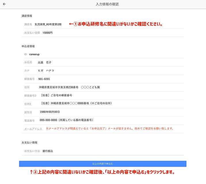 スクリーンショット 2021-08-11 11.41.31.png