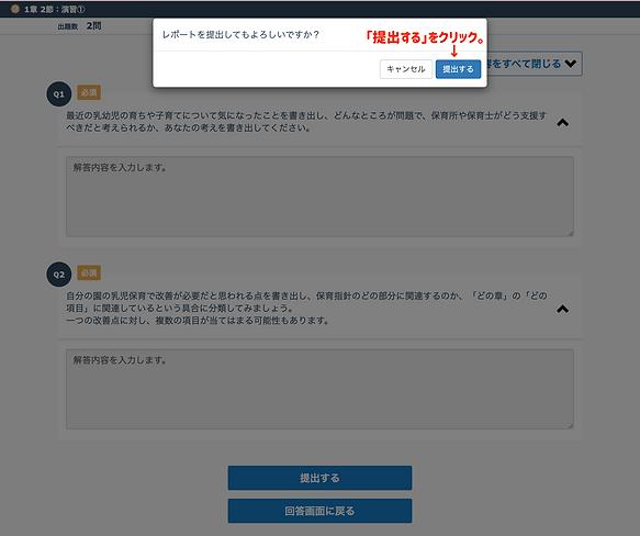 演習_手順-5.png