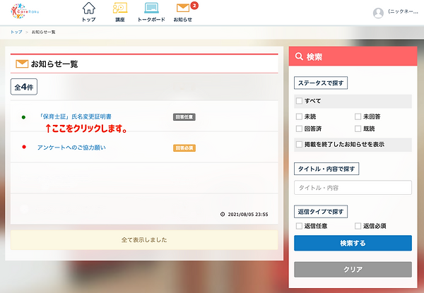 shimeihenkou_02.png