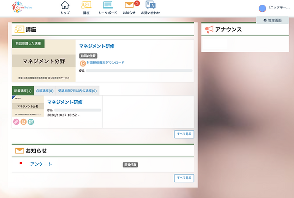 ユーザー画面01.png