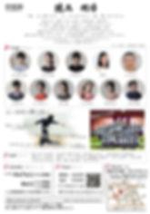 チラシ裏写真 1520899068602_edited.jpg