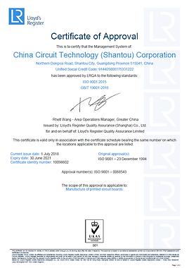 CCTC Shantou ISO 9001.png