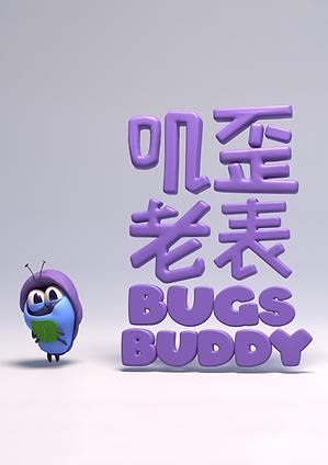 BUGS BUDDY