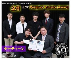 Gold Award & People's Choice Award