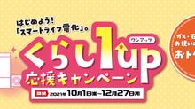 【NEWS】くらし応援キャンペーンのお知らせ