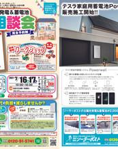 【7月イベント】太陽光発電&蓄電池大相談会in宮城