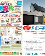 【4月イベント】太陽光発電&蓄電池大相談会in宮城