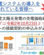 【NEWS】お急ぎください!