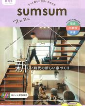 【NEWS】フリーペーパーSUMSUM#1に掲載‼