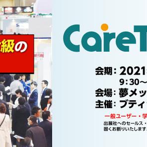 【9月イベント】   ケアテックス仙台 '21
