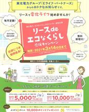 【NEWS】リースdeエコなくらし応援キャンペーン