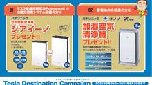 【NEWS】「テスラPowerwall」発売記念!