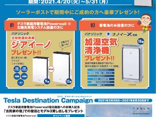 【ラジオ】ふくしまFM 2021年4月30日(金)放送分