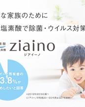 【NEWS】ジアイーノプレゼントキャンペーン