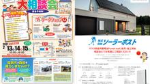 【イベント】太陽光発電&蓄電池大相談会in福島