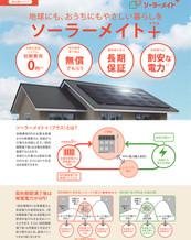 【NEWS】ソーラーメイト+取り扱い開始しました!