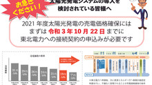 【NEWS】お急ぎください!売電価格申込〆切迫る