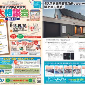 【6月イベント】太陽光発電&蓄電池大相談会in山形