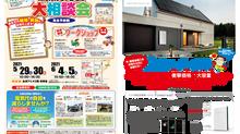 【5月イベント】太陽光発電&蓄電池大相談会in会津