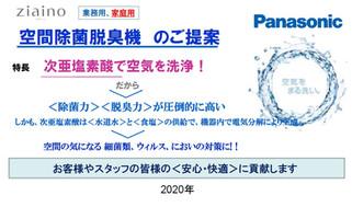 【NEWS】次亜塩素酸空間除菌脱臭機ジアイーノ