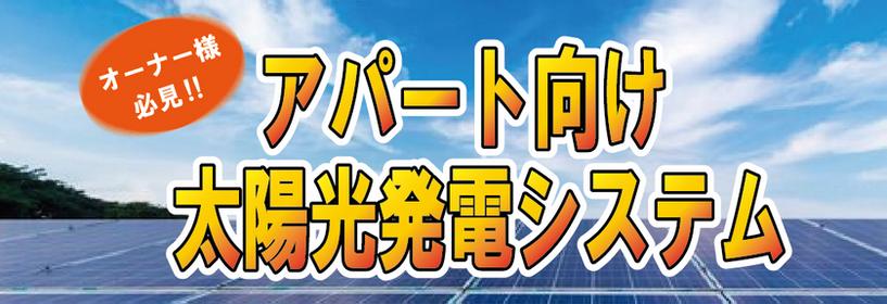 アパート太陽光発電.png