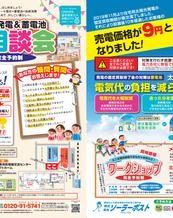 【イベント】太陽光発電&蓄電池大相談会㏌相双