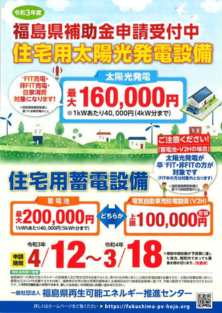 【NEWS】2021年度太陽光発電設備等補助金について