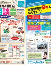 【イベント】太陽光発電&蓄電池大相談会inいわき
