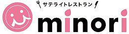 サテライトレストラン『minori』ロゴ.JPG