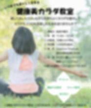 美カラダ教室チラシ【HP用】_page-0001.jpg