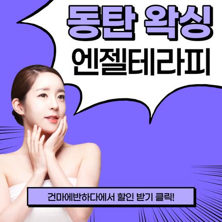 동탄 오산동 왁싱 엔젤테라피에서 받으세요!