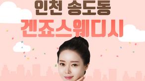 인천 송도동 겐죠스웨디시 역대급 마사지!