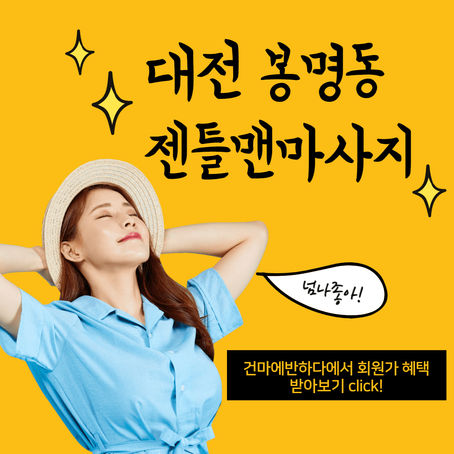 대전 봉명동 젠틀맨마사지 매력 넘치는 대전 핫플!