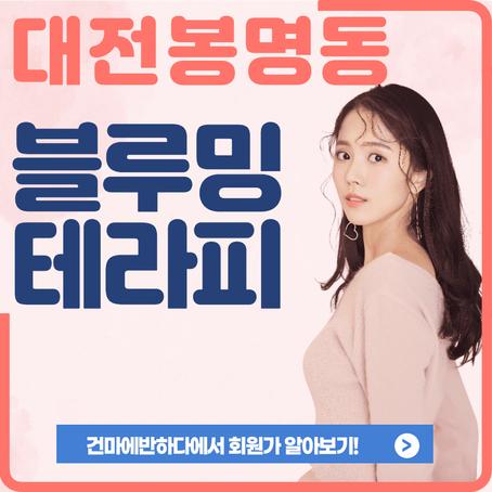 대전 봉명동 블루밍테라피 여성전용 마사지샵은 여기로!