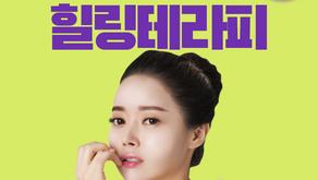 일산 장항동 힐링테라피 뛰어난 매력의 샵!