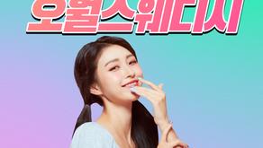 금천 가산동 오월스웨디시 시원함의 끝!