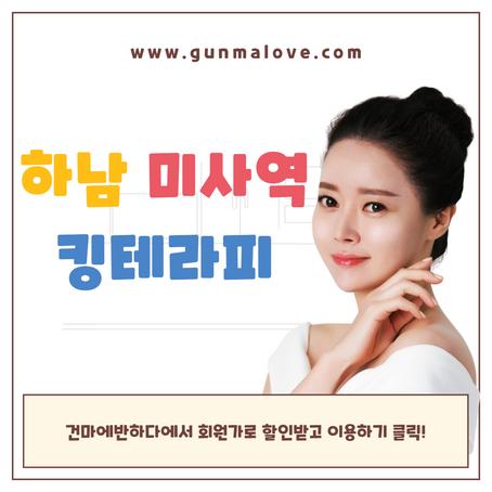 하남 미사역 킹테라피 엄청난 회원 할인!