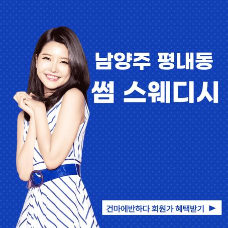 남양주 평내동 썸스웨디시 제대로 힐링해요!