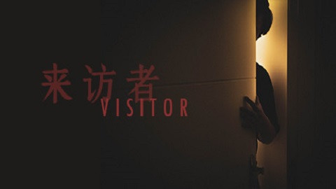 Visitor Free Download
