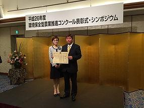 環境保全型農業 表彰式