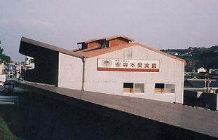 寺本果実園 会社外観
