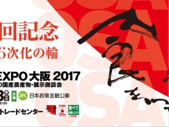 アグリフードEXPO大阪に出展します!