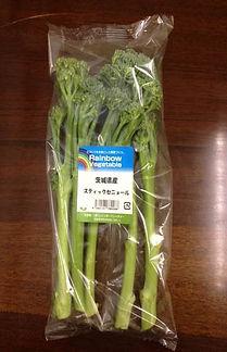 茨城県 有機野菜 スティックセニョール