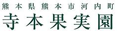 熊本県河内町 寺本果実園 みかん 柑橘