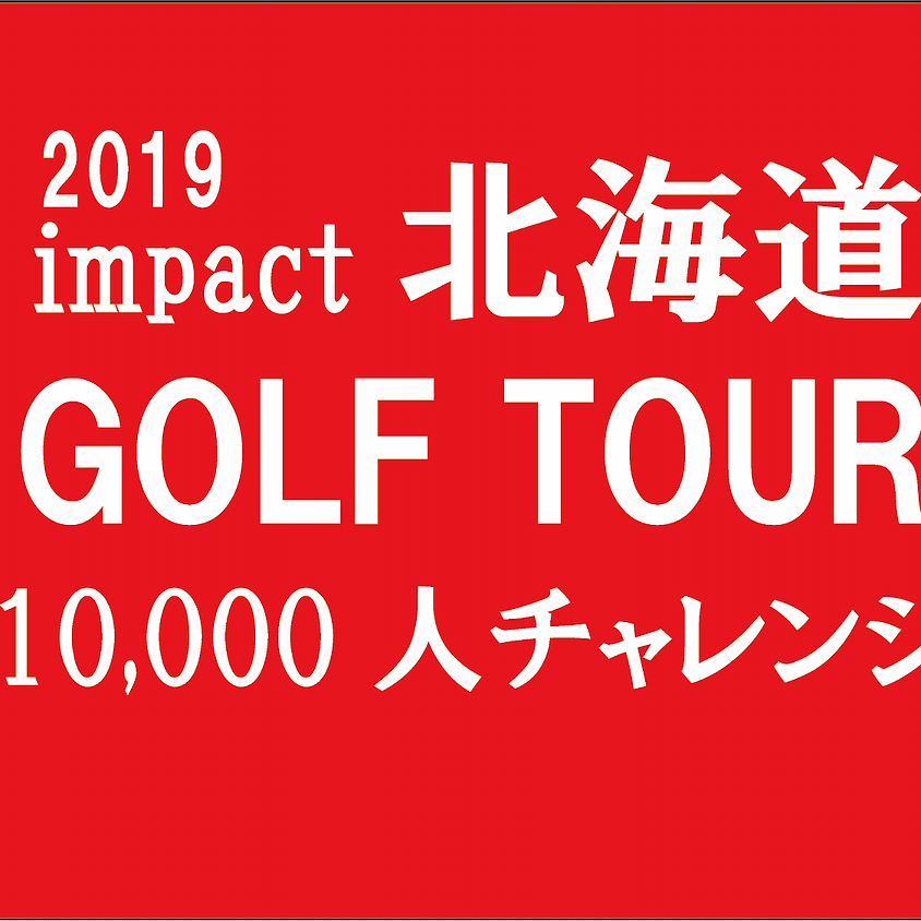 impact北海道GOLF TOUR