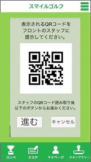 スタンプラリーQRコード.jpg