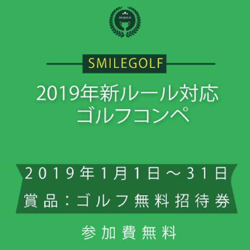 2019年新ルール対応ゴルフコンペ(ゴルフ場無料招待券争奪)