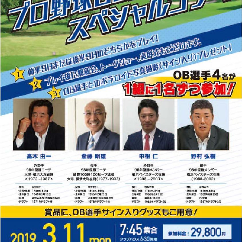 プロ野球OB選手スペシャルコンペコンペ(鎌倉パブリックゴルフ場)