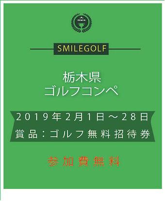 栃木県ごルフコンペ2019年2月正方形.jpg