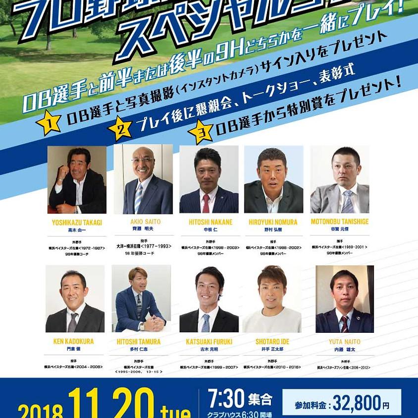 プロ野球OB選手スペシャルコンペ(鎌倉パブリックゴルフ場)